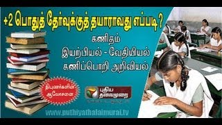 How to prepare for 12th Examination ?