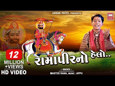 Xxx Mp4 Ramapir No Helo ⭐ Master Rana Ramdevpir Na Bhajan Soormandir Latest Gujarati Bhajan 2017 3gp Sex