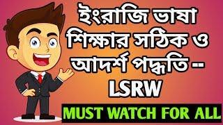 জেনে নিন ইংরাজি ভাষা শিক্ষার সঠিক ও আদর্শ পদ্ধতি -- LSRW  সম্পর্কে || Learn English in Bangla