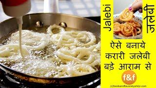 Jalebi Recipe | How to Make Instant Crispy Jalebi | Hindi Recipes - Indian sweets Recipes