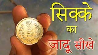 सिक्के को जादू से गायब करना सीखे: Coin Vanishing Magic Trick Revealed in Hindi