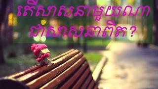 LDP-Khem Veasna-Which Dhama is true