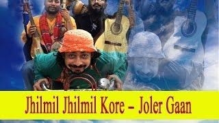 Jhilmil Jhilmil Kore re Mayurpankhi Nao | Joler Gaan | Sahaj Parav 2016