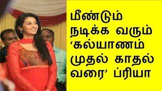 KMKV Priya continue Acting After Marriage | Kalyanam Mudhal Kadhal Varai Priya | Tamil News