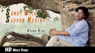 Somoy Gele Sadhon Hobena By  Evan Evu | HD Music VIdeo 2017