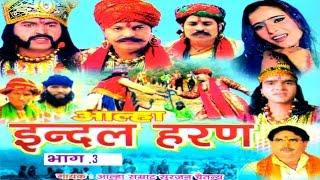आल्हा इन्दल Haran Part 3  सुपरहिट देहाती किस्सा 2016  Surjan Chaitanya  RathorCassettes