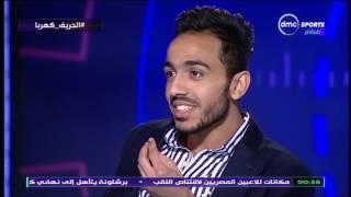 """الحريف - كهربا """" مروان افضل مهاجم بمصر وافضل لاعب بمصر السعيد وافضل مدرب البدري """""""