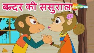 Bandar Ki Sasural (बन्दर की ससुराल ) | Hindi Rhymes for Children | HD