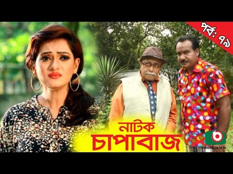 Xxx Mp4 Bangla Comedy Natok Chapabaj EP 79 ATM Samsuzzaman Hasan Jahangir Joy Alvi Eshana Any 3gp Sex