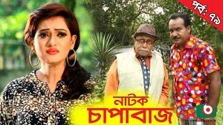 Bangla Comedy Natok | Chapabaj EP - 79 | ATM Samsuzzaman, Hasan Jahangir, Joy, Alvi, Eshana, Any