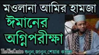 ঈমানের অগ্নিপরীক্ষা। Amir Hamza New Bangla Waz. অবশ্যই শুনবেন! waz2016