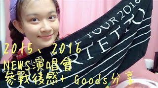 2015、2016J家演唱會(NEWS)參戰後感+Goods分享|Melo.N