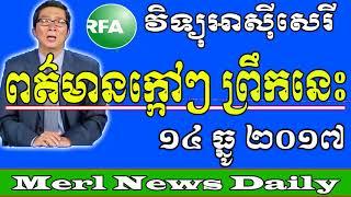 គឹម សុខា ត្រូវបានដោះលែងហើយព្រឹកនេះ   Khmer News Video   Cambodia Breaking News Today