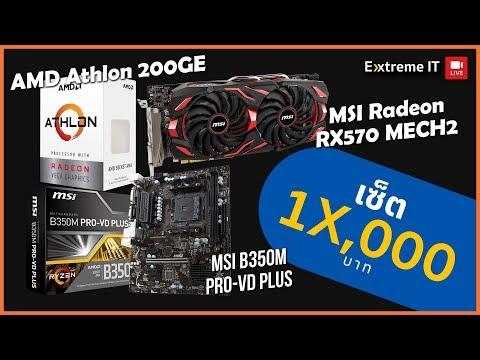 Xxx Mp4 จัดสเปค 1X XXX บาท กับ AMD 200GE 8GB RX570 SSD 480GB โคตรคุ้ม 3gp Sex