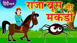 राजा ब्रूस और मकड़ी - Hindi Kahaniya for Kids   Stories for Kids   Moral Stories for Kids  Koo Koo Tv