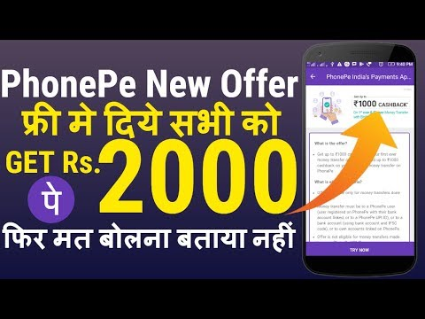 Xxx Mp4 Phonepe New Offer Phonepe Give You Free 2000 Cashback Phonepe 1000 Cashback Phonepe Free 75 3gp Sex