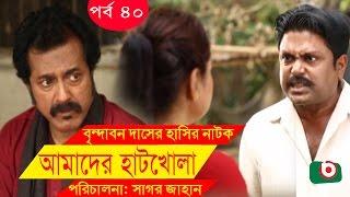 Bangla Comedy Drama   Amader Hatkhola EP - 40   Fazlur Rahman Babu, Tarin, Arfan, Faruk Ahmed