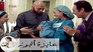 عايزة اتجوز - الحلقة 13 أماني - ضياء عبد الخالق