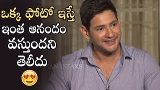 Mahesh Babu Heartful Words About His Fans and MB Official Team | Mana Stars