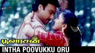 Poovarasan Movie Songs | Intha Poovuku Oru Video Song | Karthik | Rachana | Pyramid Glitz Music