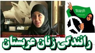 Saudi Arabia, استعمار اسلامی « آزادي رانندگي زنان عربستان »؛