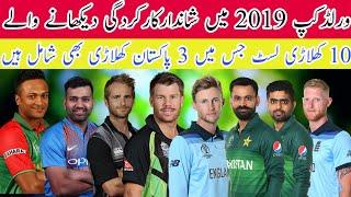 To ten batsman in world cup 2019   mussiab sports  