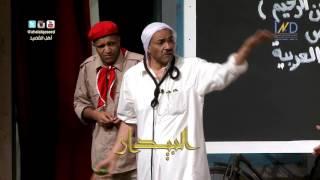 سعد الفرج وجمال الردهان انت هنيه ؟ - مسرحية #البيدار