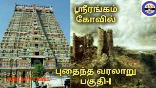 ஸ்ரீரங்கம் கோவில் புதைந்த வரலாறு | History of Srirangam temple in tamil | Cholar varalaru | Part-1