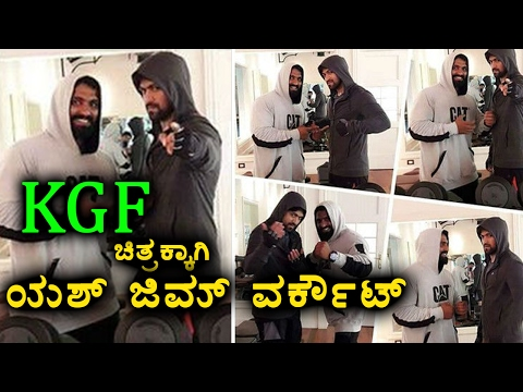 Yash Cool Workout For 'KGF' Movie | Filmibeat Kannada