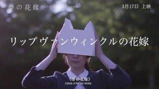 A Bride For Rip Van Winkle 夢的花嫁 [HK Trailer 香港版預告]