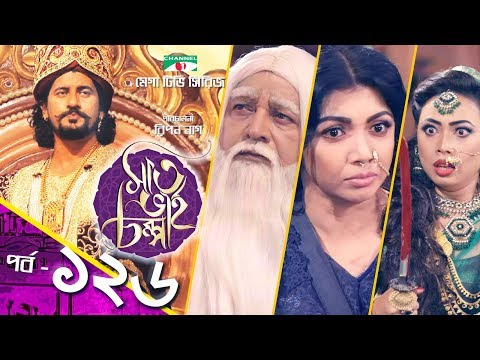 Xxx Mp4 সাত ভাই চম্পা Saat Bhai Champa EP 126 Mega TV Series Channel I TV 3gp Sex