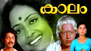 Malayalam Full Movie | Kaalam | Jagathy sreekumar | K R Vijaya | Menaka Movies