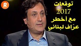 توقعات 2017 مع أخطر عراف لبناني: كل الدول العربية ومفاجأة تنتظر أحلام !
