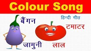 Colors Song In Hindi | Rang Ke Gane | Hindi Learning Videos | Hindi Balgeet | Hindi Kids Songs