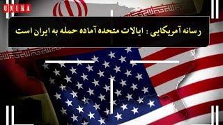 رسانه استرالیایی : ایالات متحده آماده حمله به ایران است