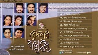 Various Artists - Bedonar BaluChore - Full Audio Album
