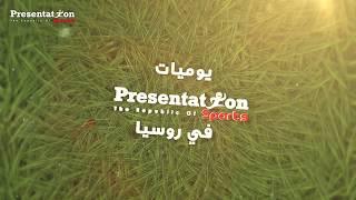 توضيح من أ/ شريف حسن بخصوص ال fan Zone  وتوضيح الاستفاده منها