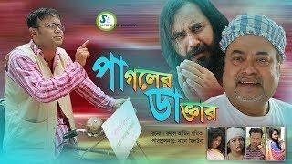 Pagoler Daktar   Akhomo Hasan । Bangla New Natok 2018
