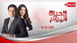 الحياة اليوم  - خالد أبو بكر ولبنى عسل   16 ديسمبر2018 - الحلقة الكاملة