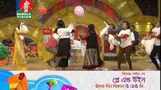 Banglavision Eid Special Program game show `Play & WIN WITH'