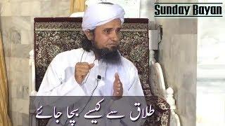 Talaq Se Kaise Bacha Jaye | Mufti Tariq Masood