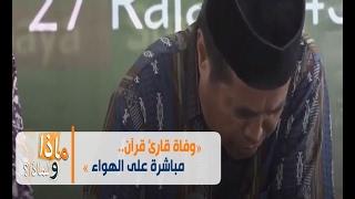 ماذا ولماذا؟: وفاة قارئ قرآن على الهواء مباشرة
