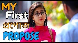 Valentine's day new bengali short film Propose ( প্রোপোজ) 2017!!! 18++ Mojamasti Official
