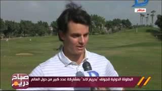 صباح دريم|البطولة الدولية للجولف بدريم لاند بمشاركة العديد من دول العالم