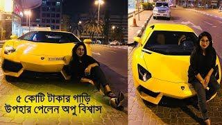 ৫ কোটি টাকার বিলাসবহুল গাড়ি কিনলেন অপু বিশ্বাস?? Apu Biswas New Car | Bangla News Today