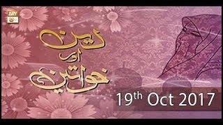 Deen Aur Khawateen - Topic - Koun Se Khel Khelna Shariyat Me Jayaz Hai? - Part 2 - ARY Qtv