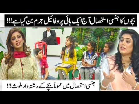 Save Your Kids from Sexual Abuse | Neo Pakistan | 13 October 2016