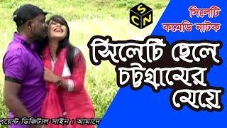 Sylheti New natok | Sylhet to Chittagong | সিলেট টু চট্টগ্রাম | Sylhety Comedy Natok