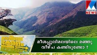 Misty Mountains of Meeshapulimala  | Manorama News