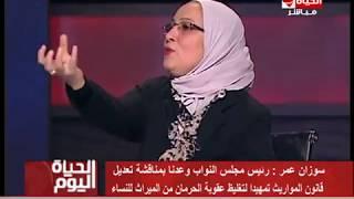 الحياة اليون - سوزان عمر : رئيس مجلس النواب وعدنا بمناقشة تعديل قانون المواريث